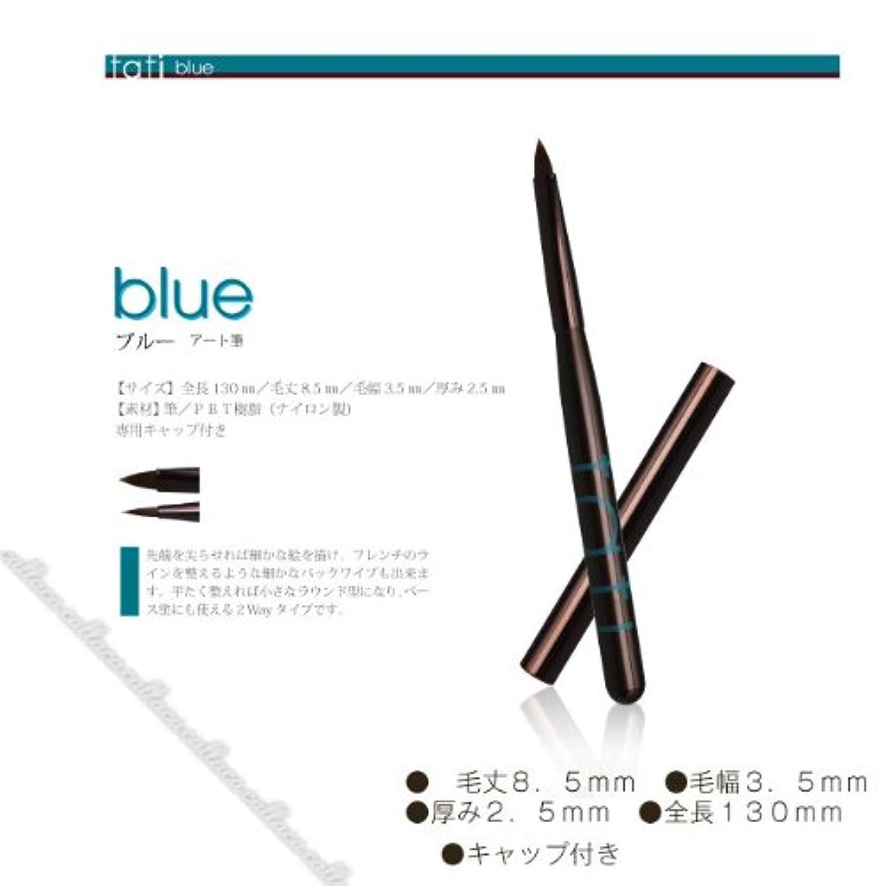 起きて閃光暗くするtati ジェル ブラシアートショコラ blue(ブルー)