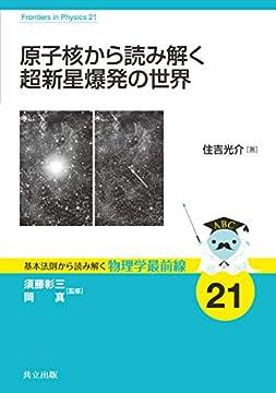 原子核から読み解く超新星爆発の世界