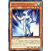 遊戯王カード 【N・アクア・ドルフィン】 DE01-JP003-N ≪デュエリストエディション1≫