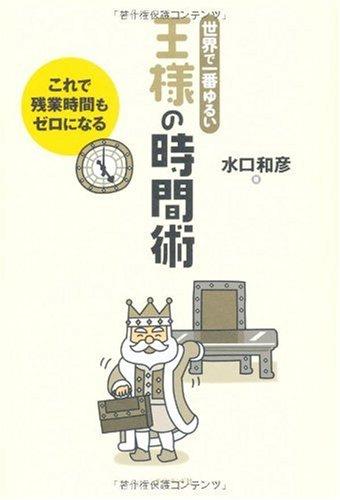 世界で一番ゆるい 王様の時間術―これで残業時間はゼロになるの詳細を見る