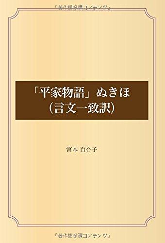 「平家物語」ぬきほ(言文一致訳)