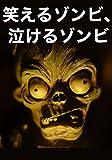 笑えるゾンビ、泣けるゾンビ: 怖いだけじゃない!いろんなゾンビ映画を紹介