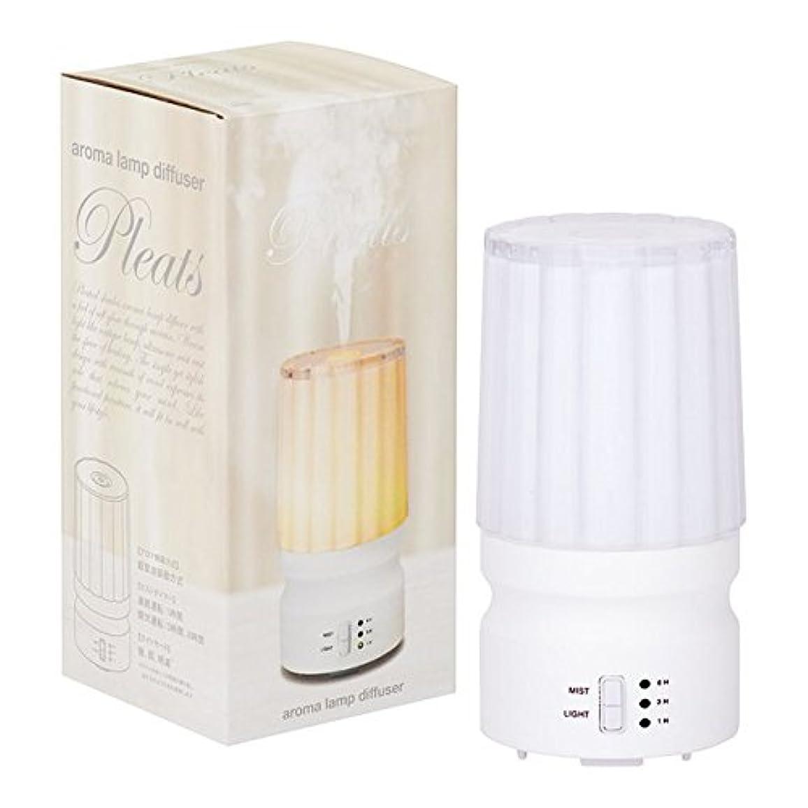 浅い提供するフライトアロマランプディフューザーaroma lamp diffuer【タイマー付】【保証書付(6ヶ月)】【プリーツ ホワイト】
