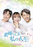 [DVD]素晴らしき、私の人生 DVD-BOX3