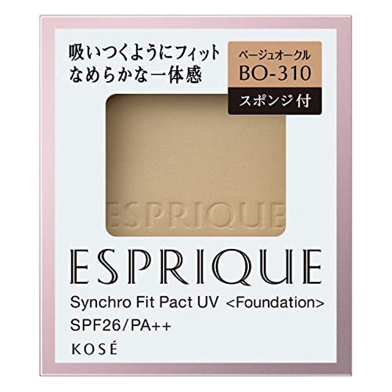 シャーク均等に半球エスプリーク シンクロフィット パクト UV BO-310 ベージュオークル 9.3g