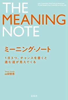 [山田智恵]のミーニング・ノート 1日3つ、チャンスを書くと進む道が見えてくる (金風舎)