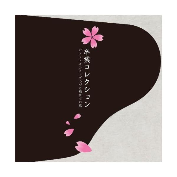 卒業コレクション~ピアノ・インストでつづる旅立ちの歌~の商品画像