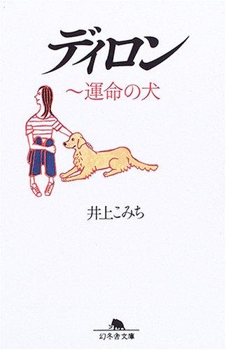 ディロン―運命の犬 (幻冬舎文庫)の詳細を見る