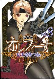 新装版オルフィーナ(8) (カドカワコミックスドラゴンJr)の詳細を見る