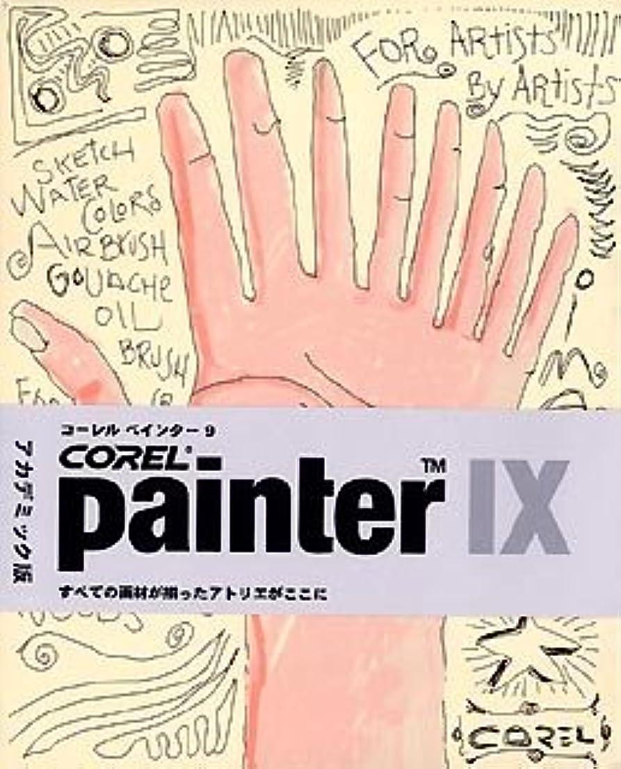 悪いフィクション批評Corel Painter IX アカデミック版