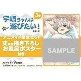 宇崎ちゃんは遊びたい! 3巻 アニメイト限定セット お風呂ポスター 丈