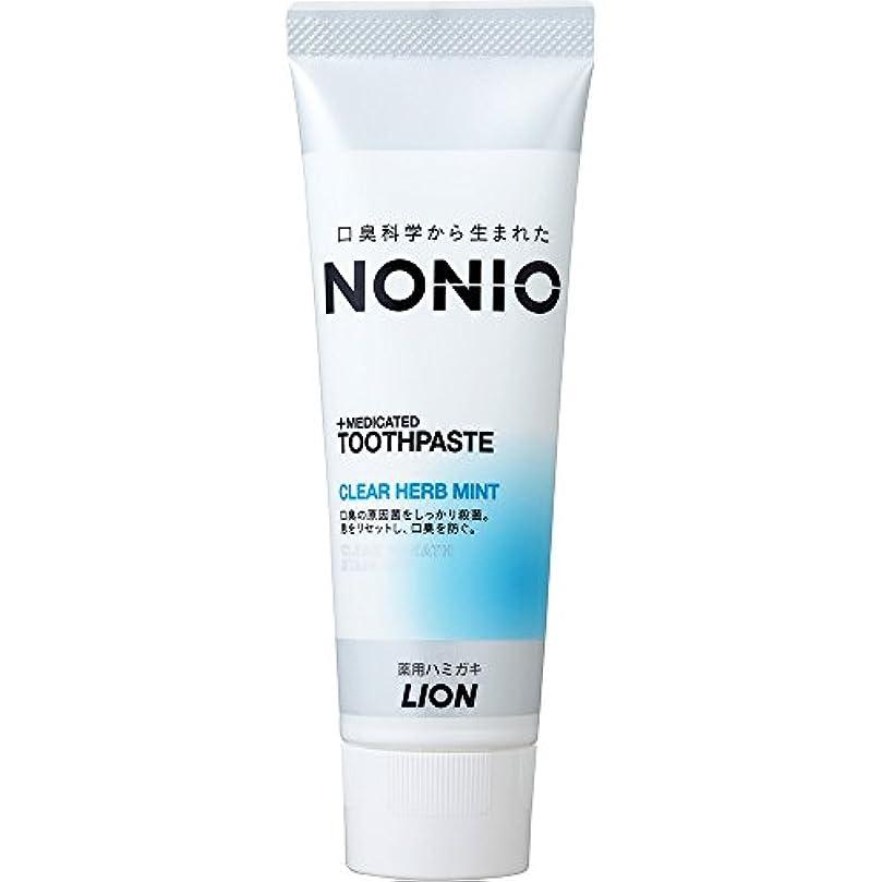 過半数騒々しい最愛のNONIO ハミガキ クリアハーブミント 130g (医薬部外品)