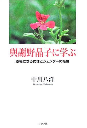 与謝野晶子に学ぶ―幸福になる女性とジェンダーの拒絶の詳細を見る