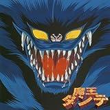 「魔王ダンテ」オリジナル・サウンドトラック/元倉宏(CCCD)