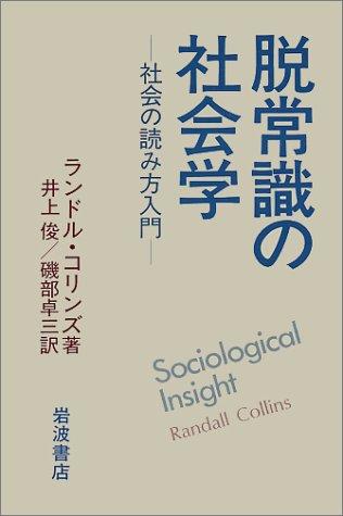 脱常識の社会学―社会の読み方入門の詳細を見る