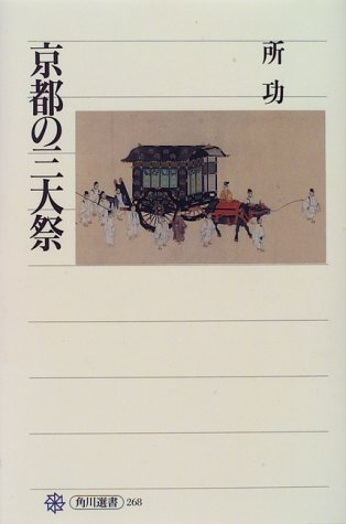 京都の三大祭 (角川選書)の詳細を見る
