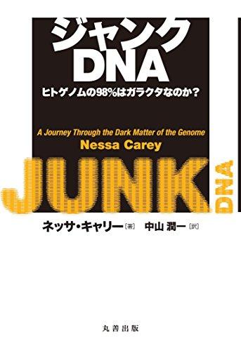 ジャンクDNA―ヒトゲノムの98%はガラクタなのか?の詳細を見る