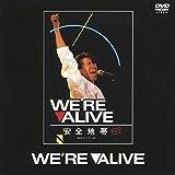 安全地帯ライヴ'84サマーツアーより We're ALIVE(期間限定盤)[DVD]