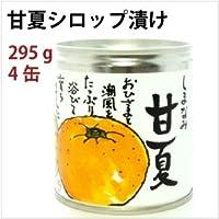 グリップコーポレーション 甘夏シロップ漬け 295g缶  4缶