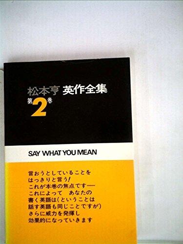 松本亨英作全集 第2巻—総括編II