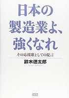 日本の製造業よ、強くなれ (文藝春秋企画出版)