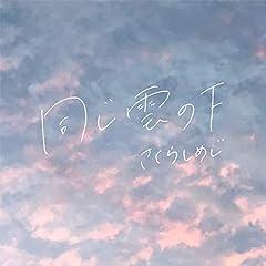 さくらしめじ「同じ雲の下」のジャケット画像