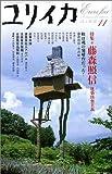 ユリイカ2004年11月号 特集=藤森照信 建築快楽主義