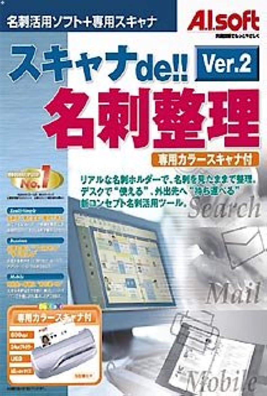 検査官クラウン予算スキャナde!!名刺整理 Ver.2 専用カラースキャナ付