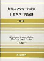 鉄筋コンクリート構造計算規準・同解説