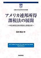 アメリカ連邦所得課税法の展開―申告納税法制の現状と課題分析 (白鴎大学法政策研究所叢書)