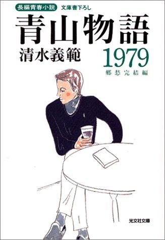 青山物語1979―郷愁 完結編 (光文社文庫)の詳細を見る