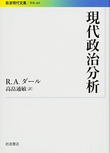 現代政治分析 (岩波現代文庫)の詳細を見る