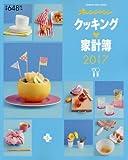 クッキング家計簿2017 (オレンジページムック)