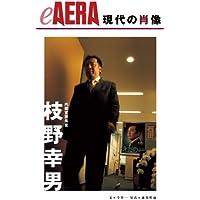 現代の肖像 枝野幸男 eAERA