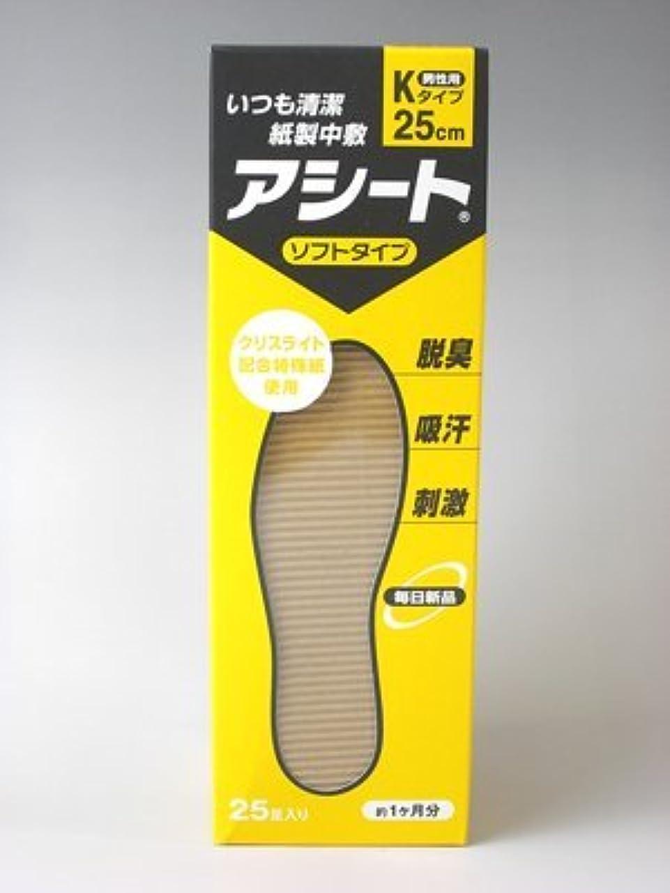 発音リビジョン行くアシートKタイプ25足入(ソフトタイプ)25cm