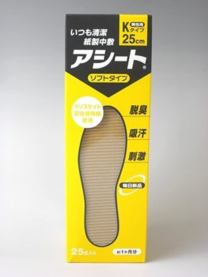 デクリメント炭水化物拮抗するアシートKタイプ25足入(ソフトタイプ)25cm