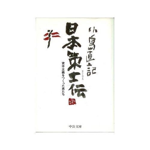 日本策士伝―資本主義をつくった男たち (中公文庫)の詳細を見る