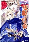 隻眼の皇帝―リアランの竜騎士と少年王 (コバルト文庫)