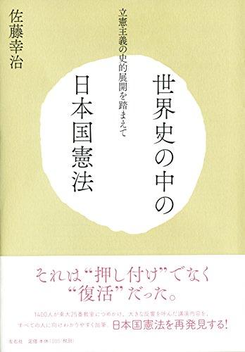 世界史の中の日本国憲法 立憲主義の史的展開を踏まえての詳細を見る