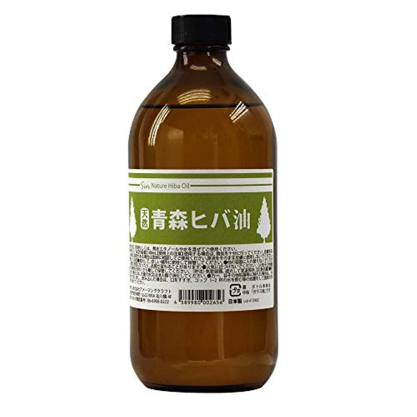 誓い褐色溶岩青森県産 天然ひば油 (500ml)
