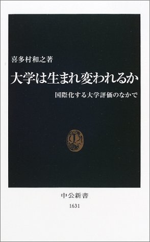 大学は生まれ変われるか―国際化する大学評価のなかで (中公新書)の詳細を見る