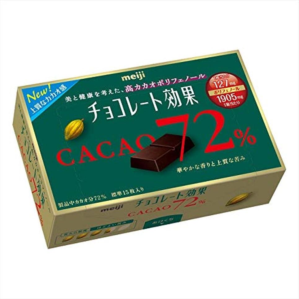 燃料薬剤師上下する明治 チョコレート効果カカオ72%BOX 75g×5箱