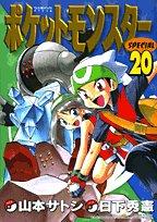 ポケットモンスターSPECIAL (20) (てんとう虫コミックススペシャル)の詳細を見る