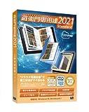 ルクレ 蔵衛門御用達 2021 Standard (新規) GS21-N1