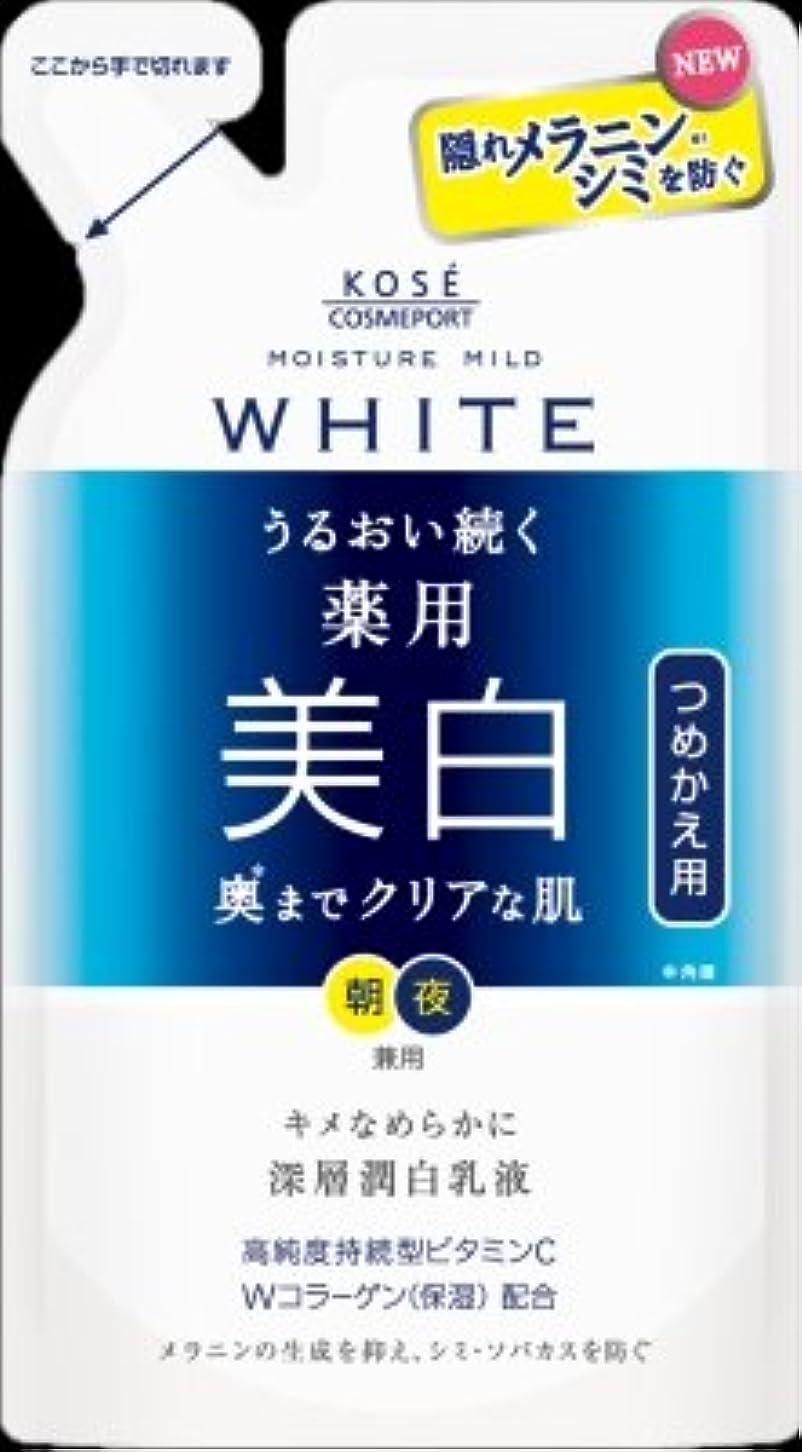 疲労レルム政令モイスチュアマイルドホワイトミルキィローション替125ML × 5個セット