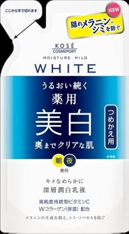 モイスチュアマイルドホワイトミルキィローション替125ML × 3個セット