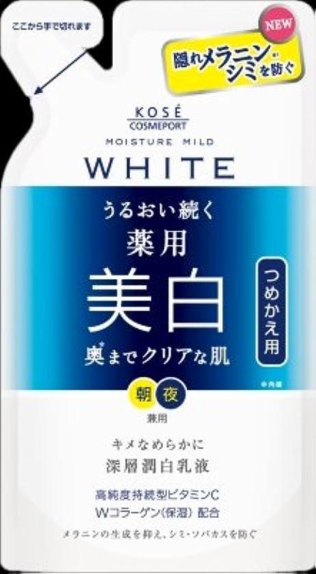 キウイ販売計画広告するモイスチュアマイルドホワイトミルキィローション替125ML × 3個セット