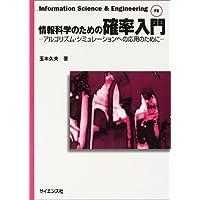 情報科学のための確率入門―アルゴリズム・シミュレーションへの応用のために (Information Science & Engineering)