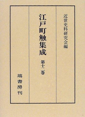 江戸町触集成 第12巻 (文政3年~天保3年)