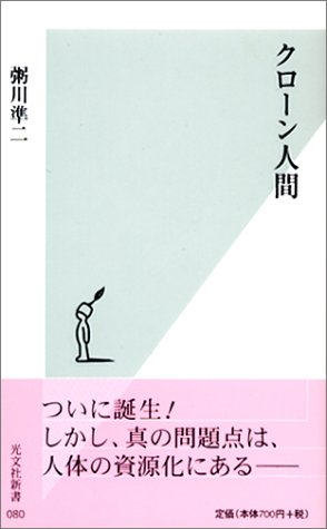 クローン人間 (光文社新書)